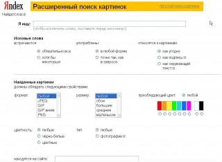 Яндекс-картинки стали «продвинутыми»