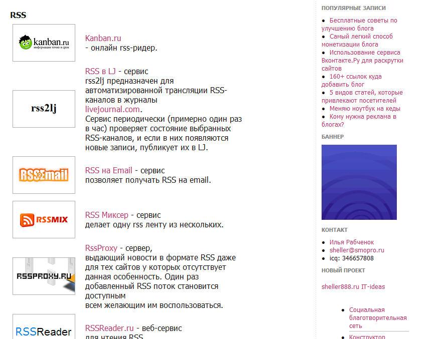 Web 2.0 для корпоративных блогов