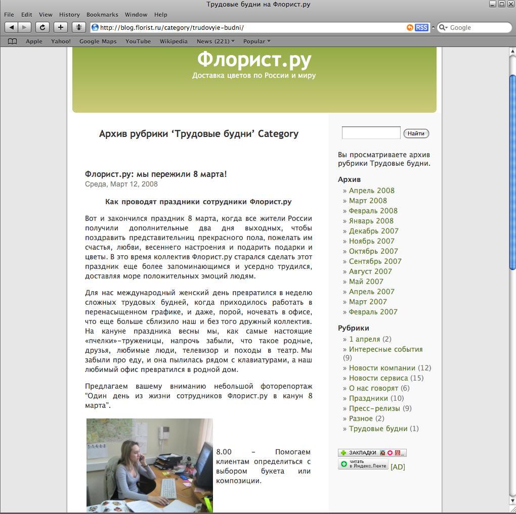 Корпоративный блог флористической компании