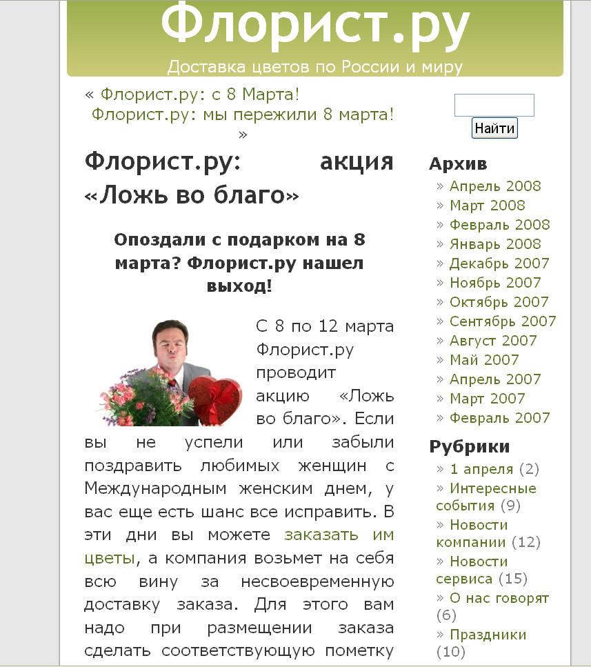 Корпоративныйблог Флорист.ру