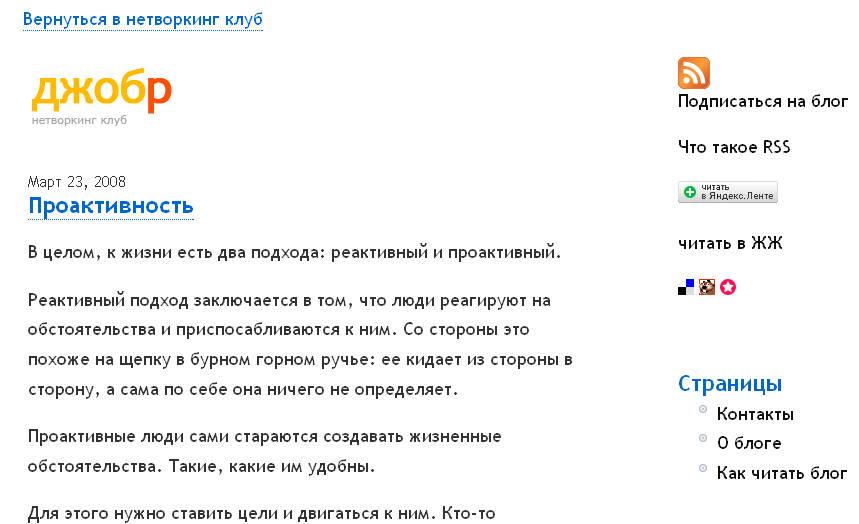 Пример раздела корпоративного блога «О блоге»
