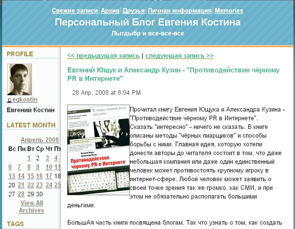 Положительный отзыв Евгения Костина о книге «Противодействие черному PR в Интернете»