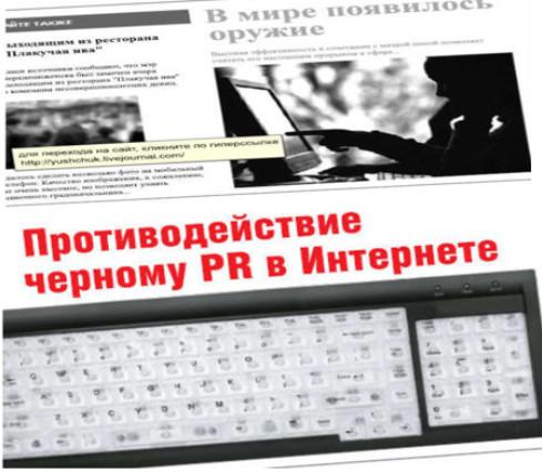 Книга «Противодействие черному PR в Интернете» поступила в продажу
