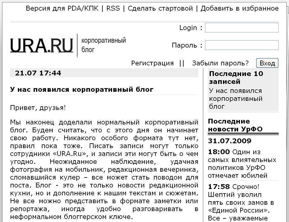 Корпоративный блог СМИ — URA.ru