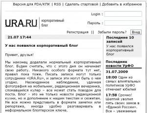 Корпоративный блог СМИ - Ura.ru