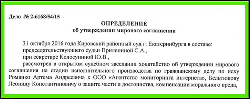 Мировое соглашение Интермонитора («Агентство мониторинга Интернета») по статье Евгения Ющука в суде по гражданскому делу № 2-6168/54/15