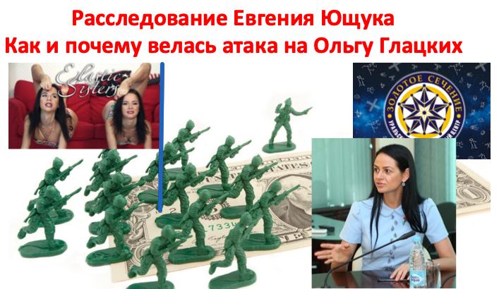 Расследование Евгения Ющука по «кейсу Ольги Глацких»