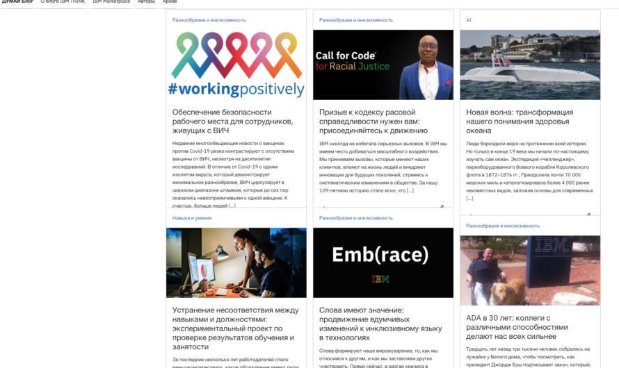 Корпоративный блог IBM