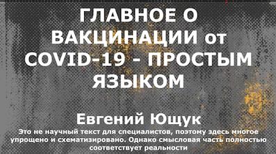 ГЛАВНОЕ О ВАКЦИНАЦИИ от COVID 19 — ПРОСТЫМ ЯЗЫКОМ. Евгений Ющук
