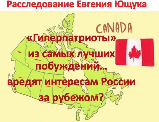 «Гиперпатриоты» из самых лучших побуждений… вредят интересам России за рубежом? На примере Канады и мини-политика Аллы Суворовой