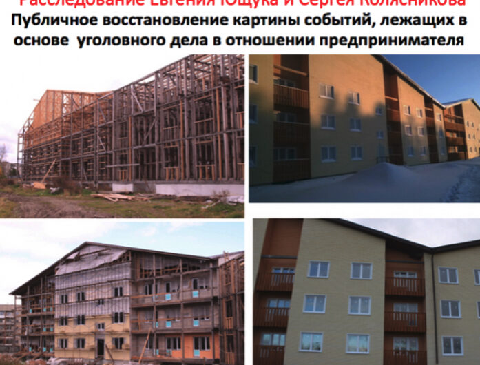 «Мы сделали это»! (с) Суд вынес решение, что застройщик Алексей Васильев преступления не совершал!